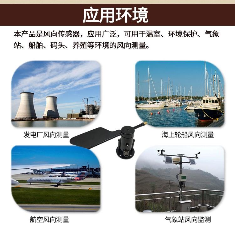 气象站风向传感器.jpg