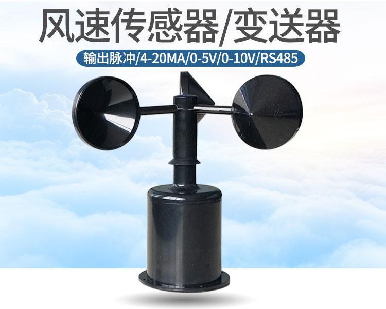 风速传感器.jpg