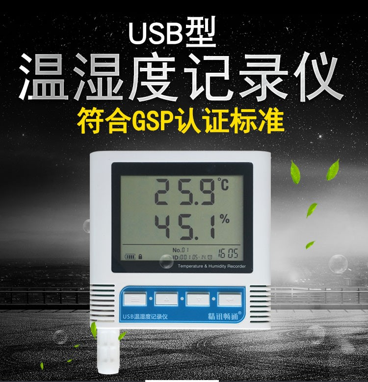 USB温湿度记录仪.jpg
