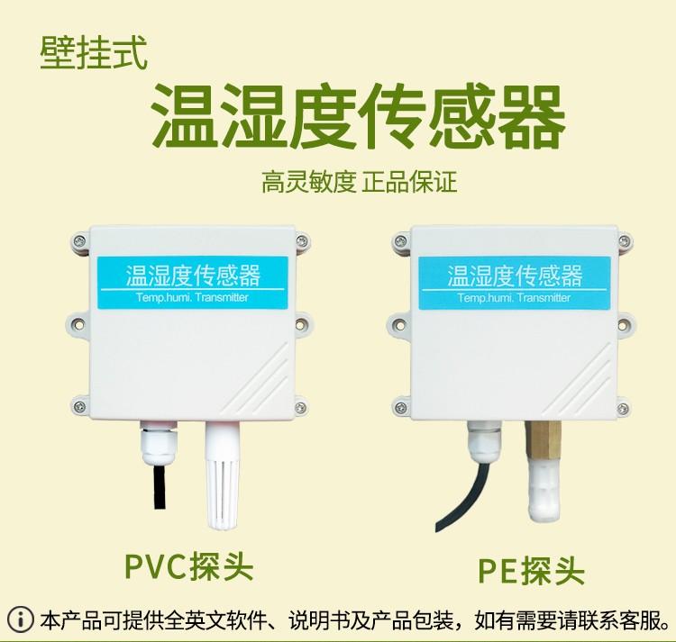壁挂式温湿度传感器.jpg