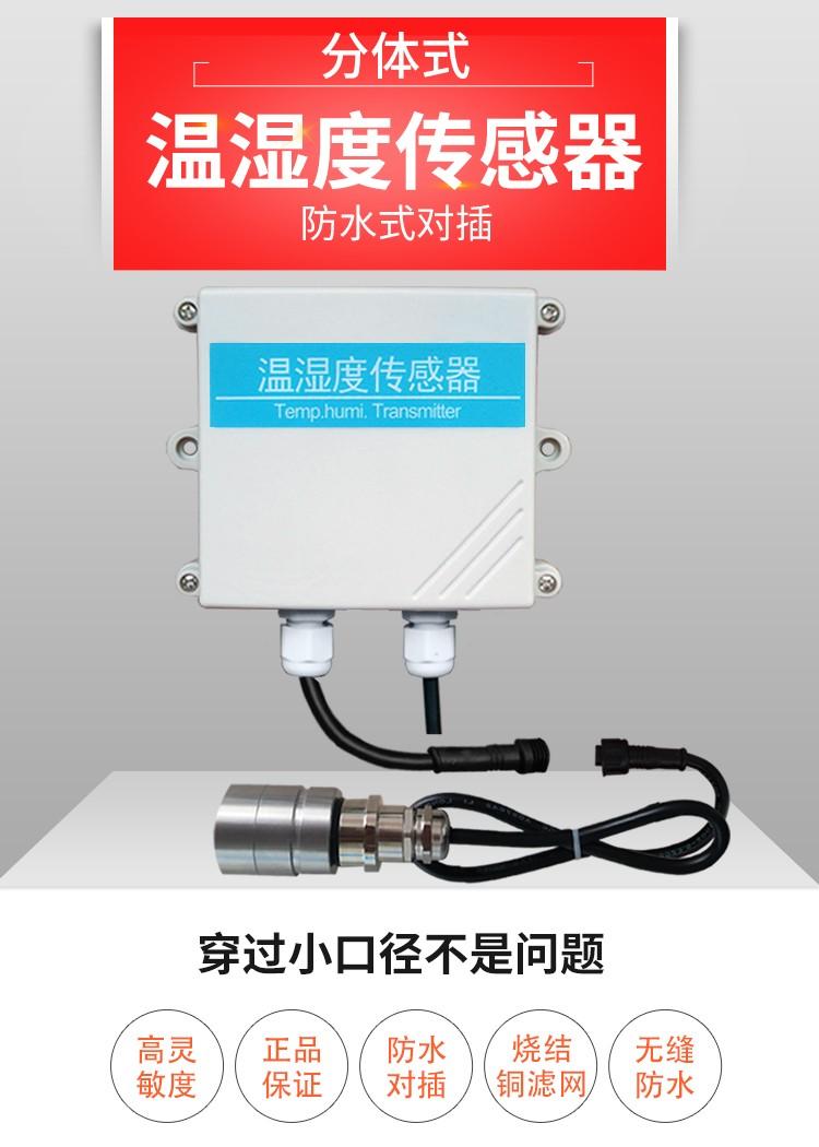 分体式温湿度传感器.jpg