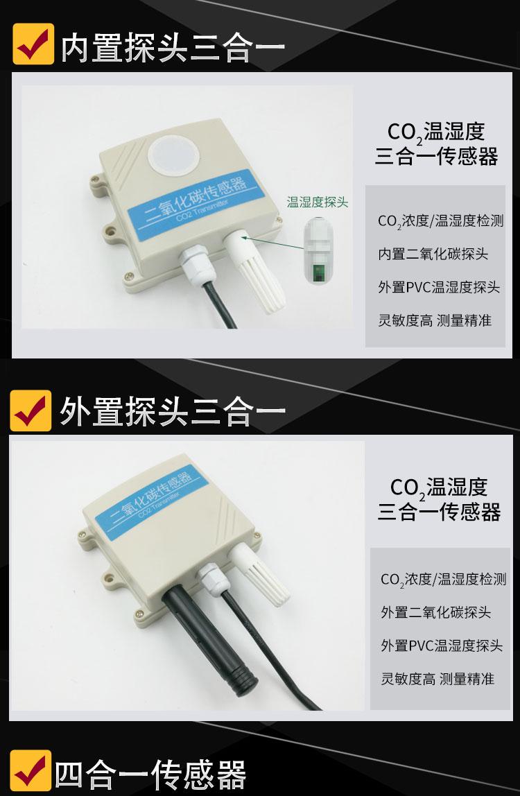 二氧化碳三合一传感器