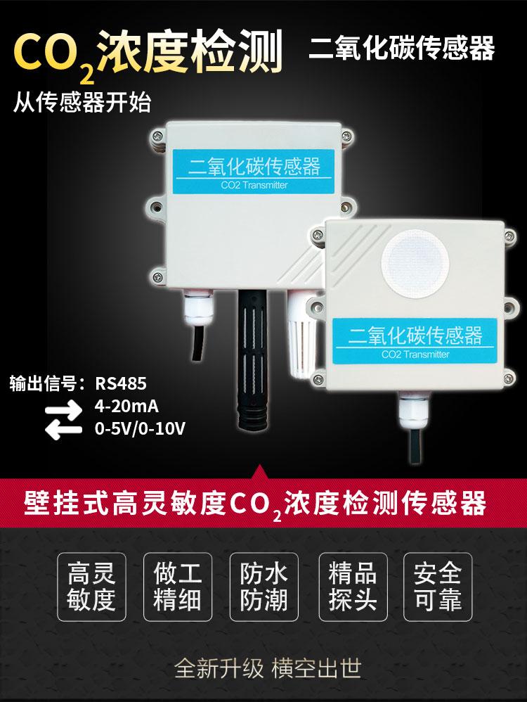 CO2传感器.jpg