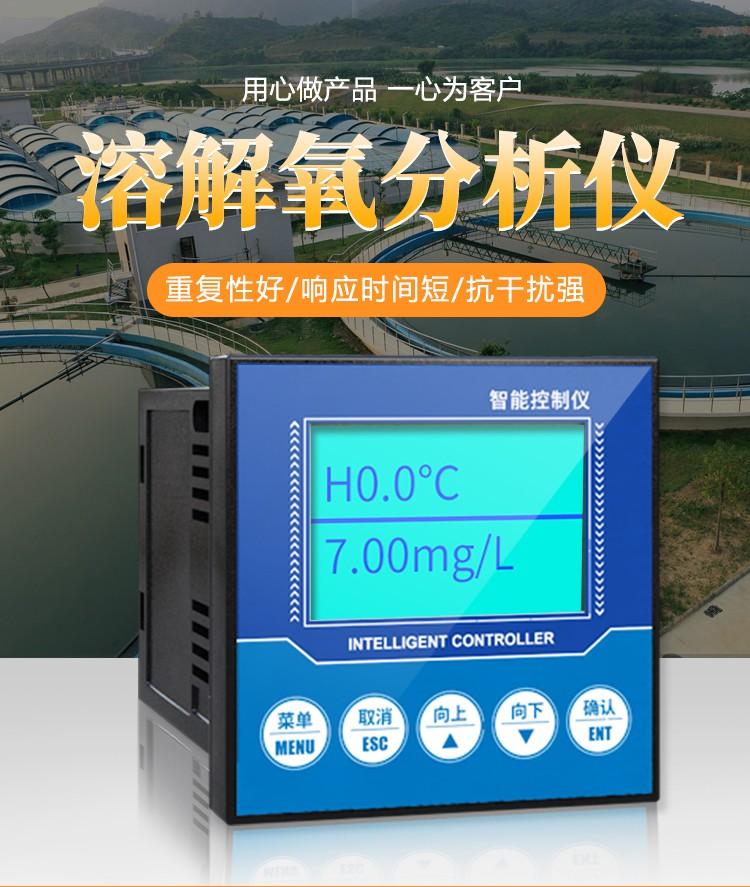溶解氧分析仪.jpg