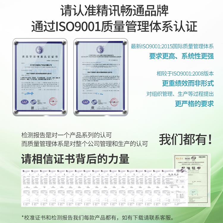 ISO9001传感器绿底.jpg