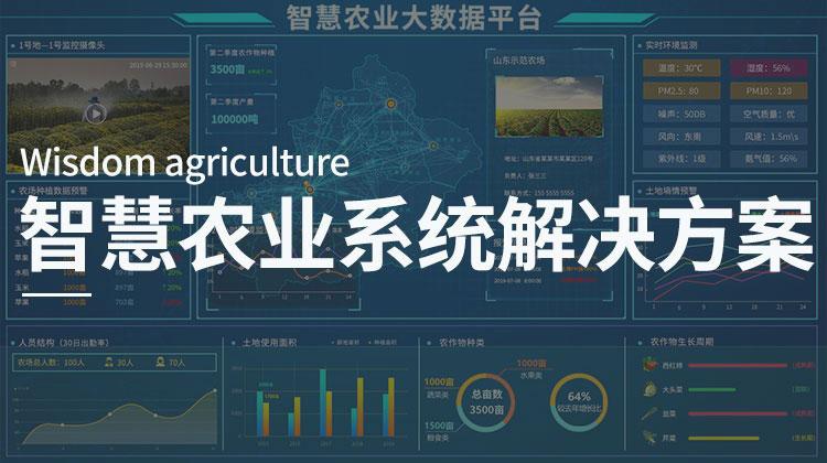 精讯畅通智慧农业解决方案+智慧农业云平台