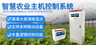 智慧农业主机控制系统