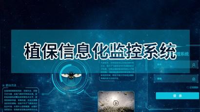 植保信息化监测系统