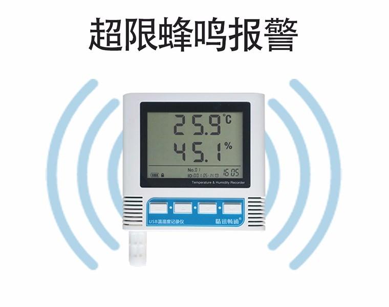 USB温湿度记录仪