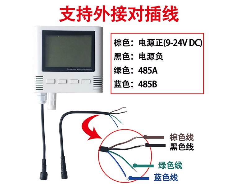 RS485型温湿度传感器