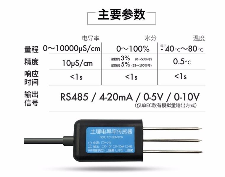 土壤电导率传感器