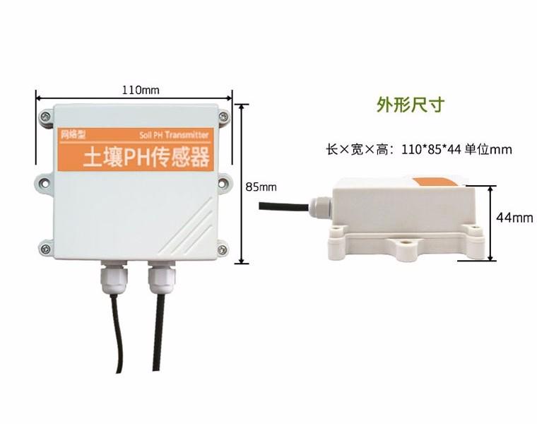 GPRS型土壤PH传感器