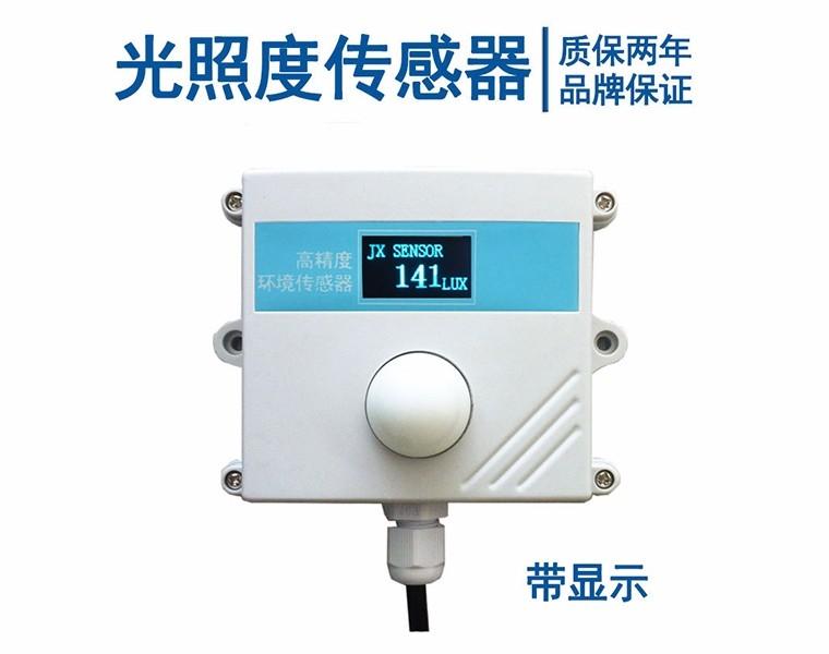 壁挂式光照度传感器