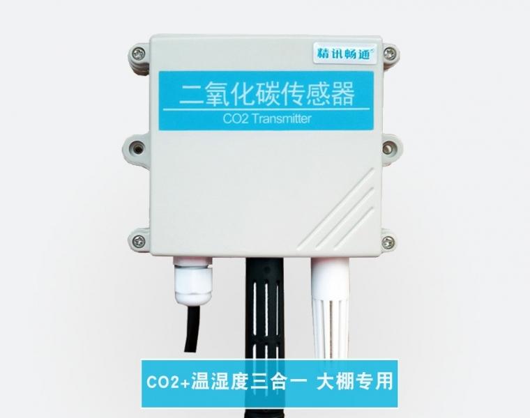 壁挂式二氧化碳(CO2)传感器 单气体/三合一/四合一