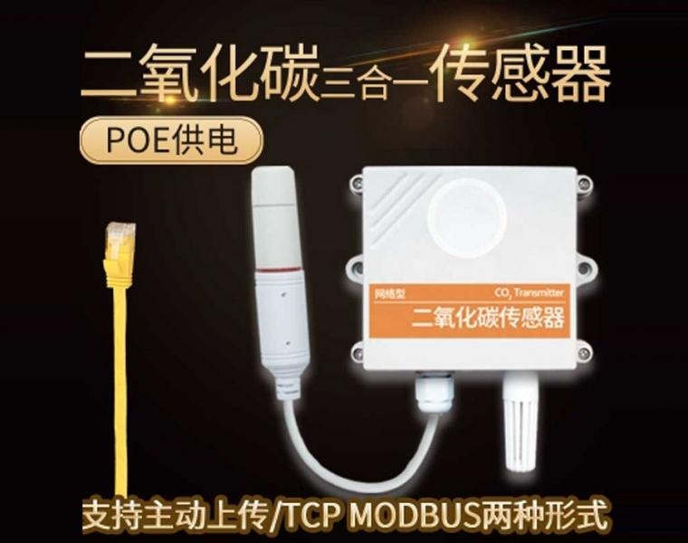 网络(以太网)型CO2传感器