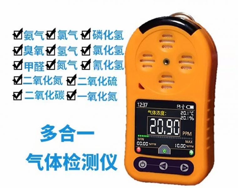 便携式二氧化碳(CO2)检测仪
