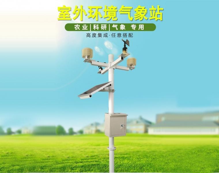 小型气象站 (农业 校园 …)