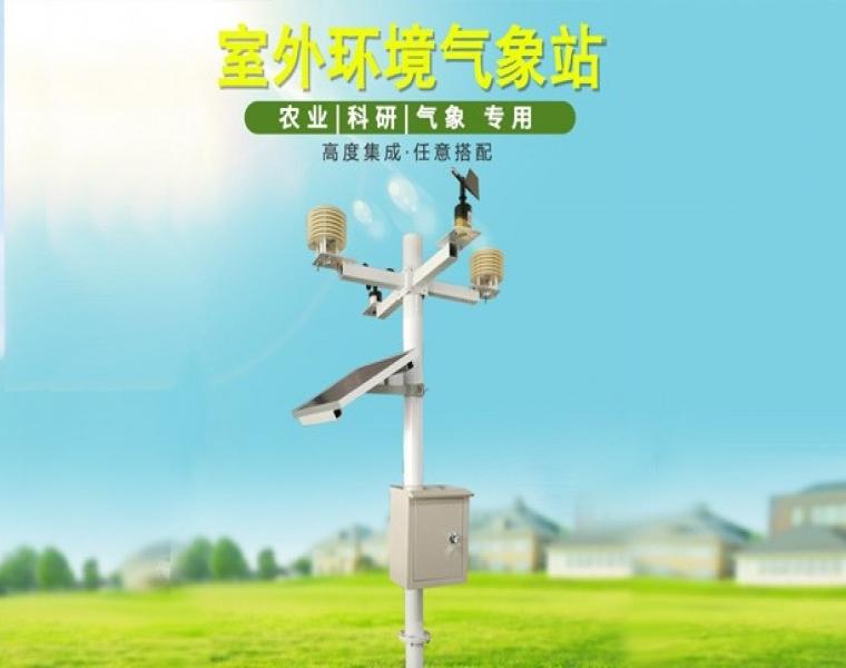 室外环境气象站