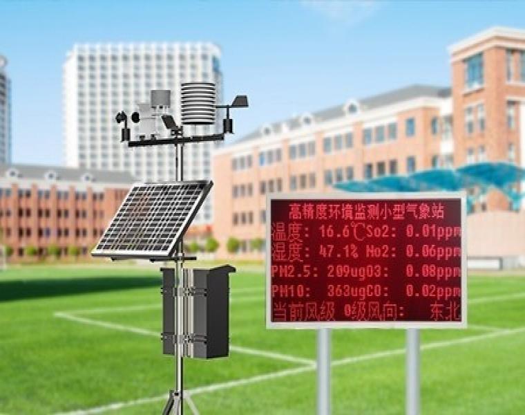 校园小型气象站