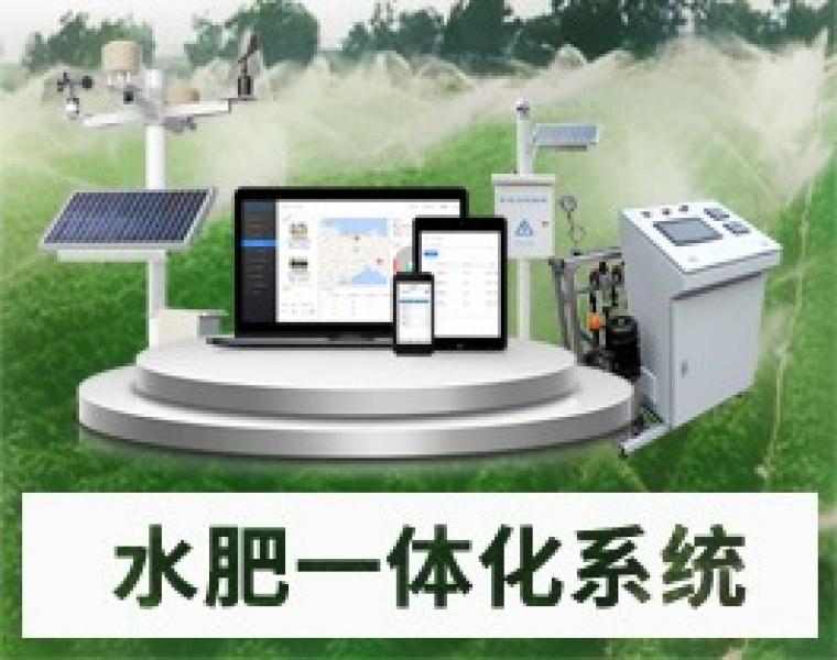 水肥一体化系统-智慧灌溉