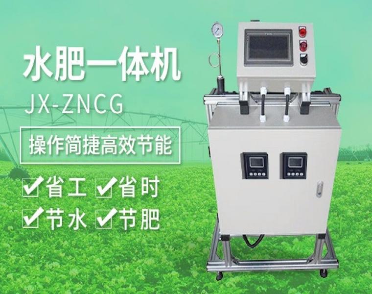 水肥一体机JX-ZNCG