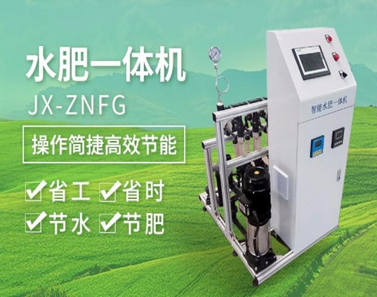 水肥一体机JX-ZNFG