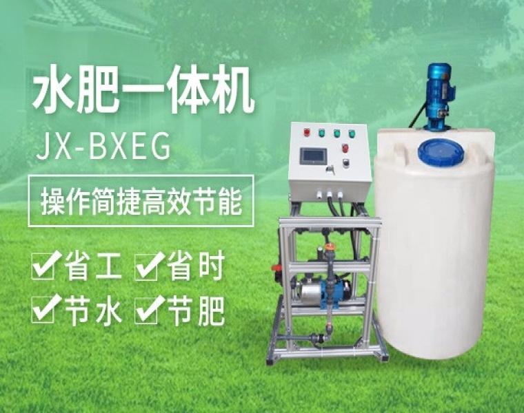 水肥一体机 JX-BXEG