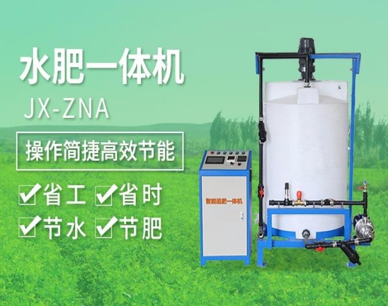 水肥一体机 JX-ZNA