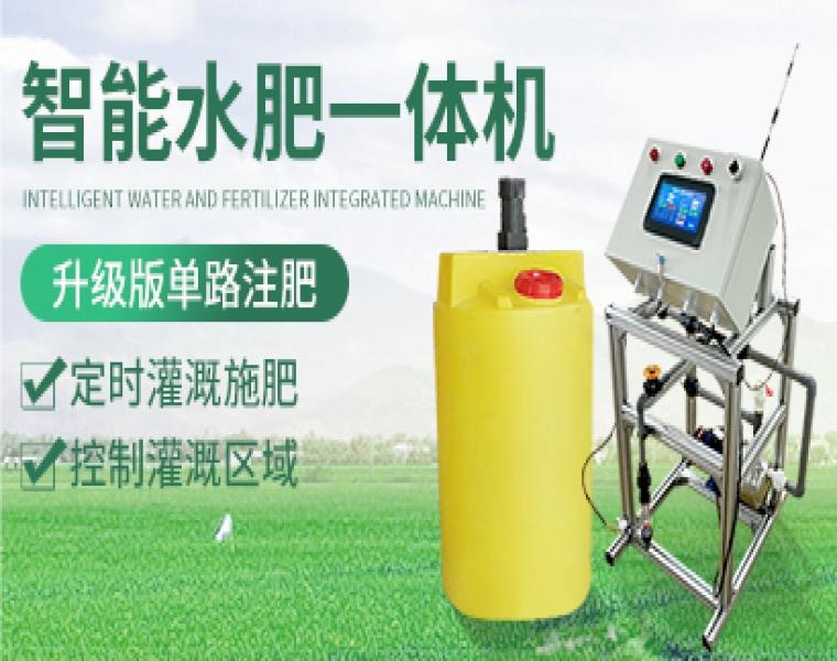 单路智能水肥一体机 升级版 JXSF-00