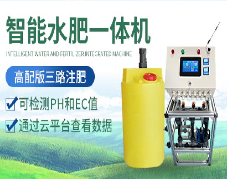 三路智能水肥一体机 高配版 JXSF-01