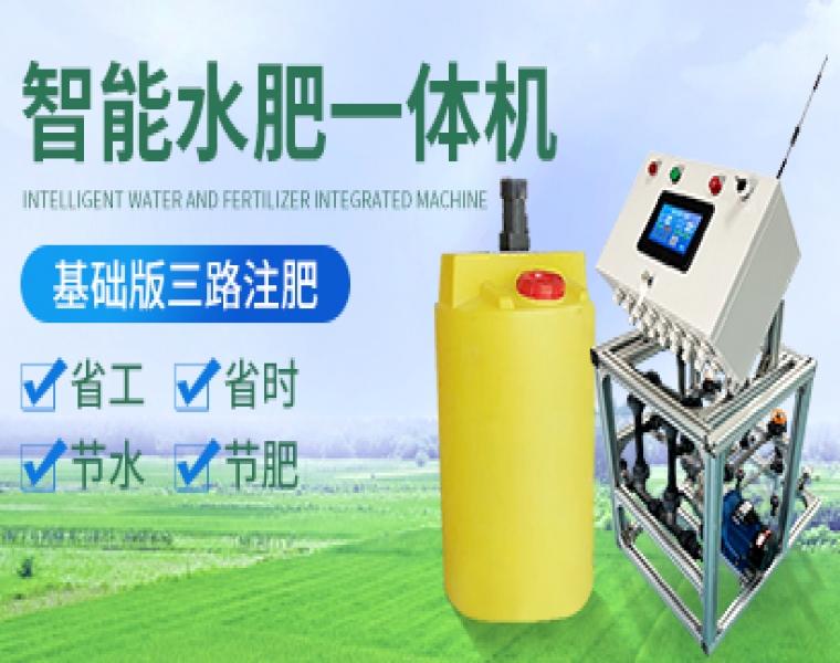 三路智能水肥一体机 基础版 JXSF-01