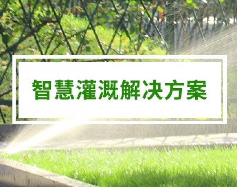智慧灌溉-自动灌溉-绿化/园林/农业灌溉
