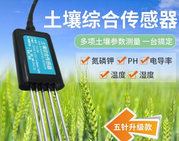 土壤综合传感器